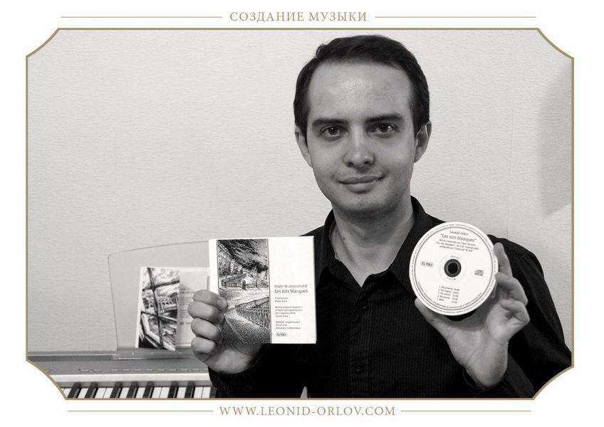 Музыка для испанского издания «Белых Ночей» Ф.М.Достоевского