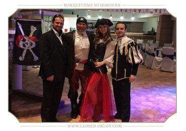 Пиратский концерт
