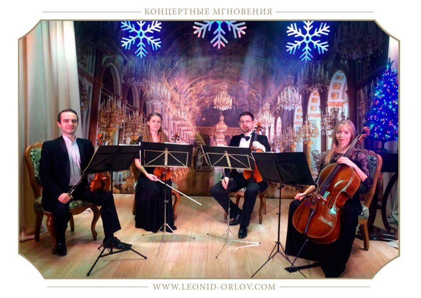 Концерт струнного квартета