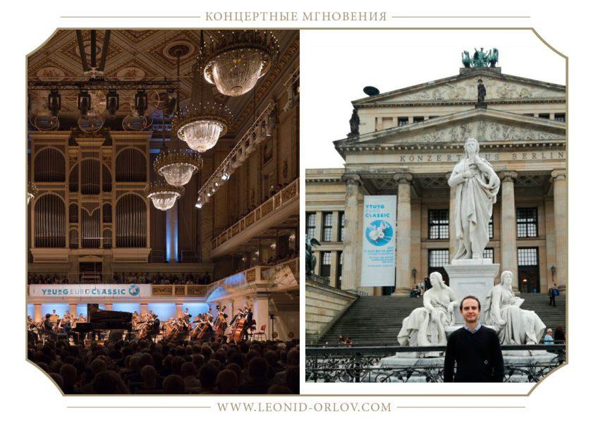Концерты в Берлине