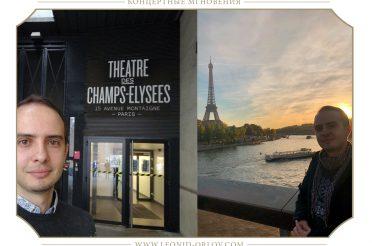 Концерт в Париже (октябрь 2018)
